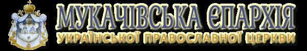 Мукачівська єпархія Української Православної Церкви