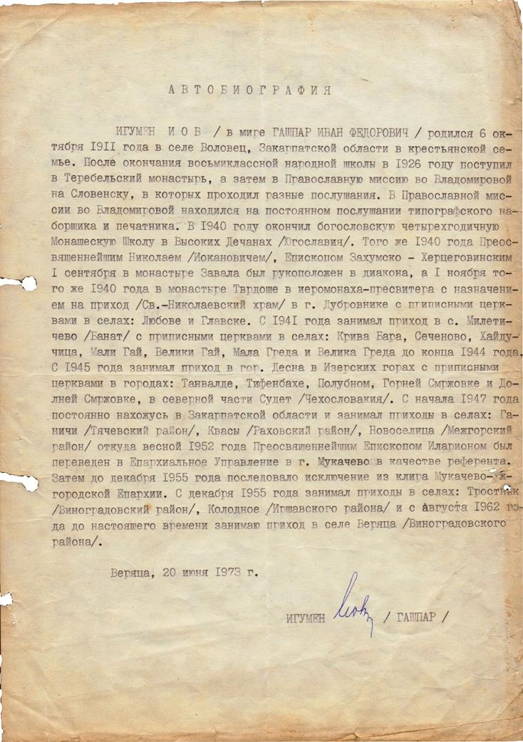 Автобіографія отця Іова (машинопис), 20.06.1973 року.