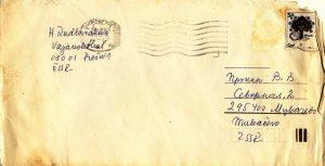 Конверт до листа О. Рудловчак архімандриту Василію (Проніну), 1987 р.
